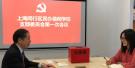 上海闵行区民办德闳学校第一次党员大会 image